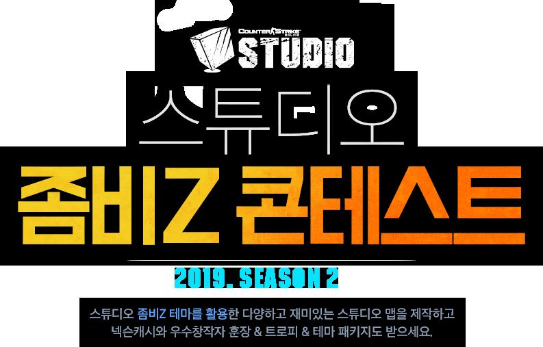 스튜디오 좀비Z 콘테스트 2019 SEASON2