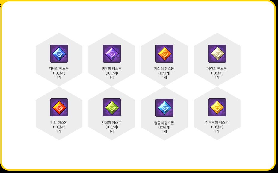 10단계 잼스톤 선택 상자