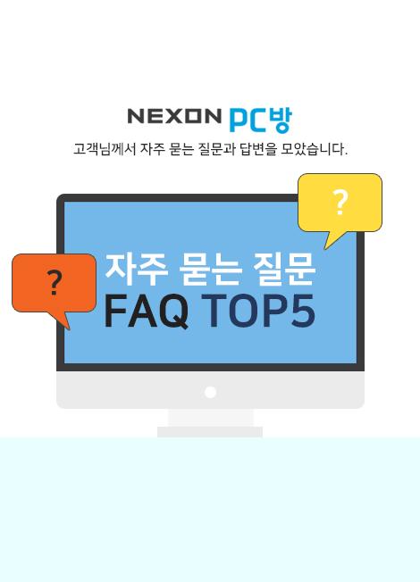 FAQ TOP5 자주 묻는 질문과 답변을 모았습니다.