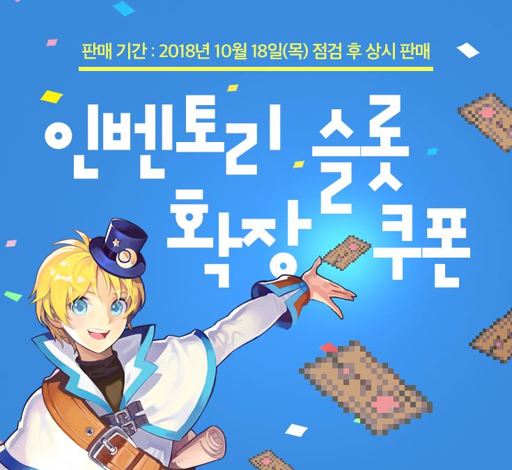 인벤토리 슬롯 확장 쿠폰
