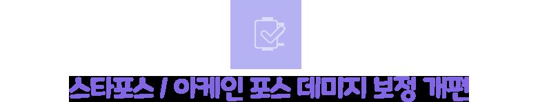 스타포스 / 아케인 포스 데미지 보정 개편